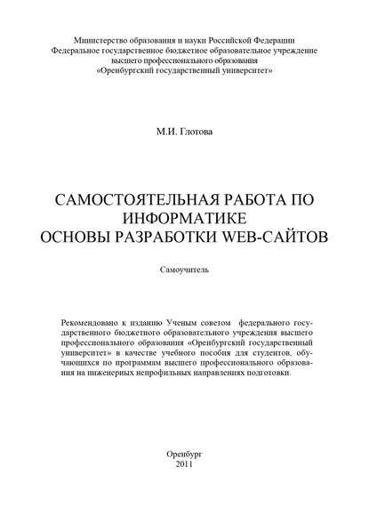 М. И. Глотова Самостоятельная работа по информатике. Основы разработки Web-сайтов