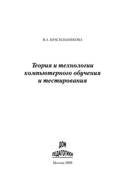 В. А. Красильникова Теория и технологии компьютерного обучения и тестирования в а красильникова теория и технологии компьютерного обучения и тестирования
