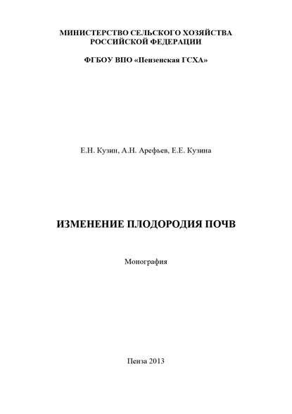 А. Н. Арефьев Изменение плодородия почв