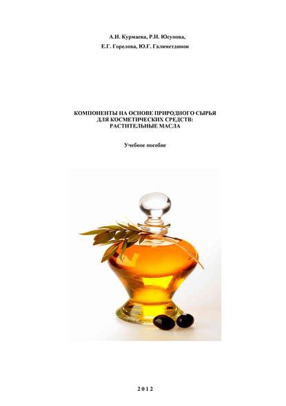Компоненты на основе природного сырья для косметических средств: растительные масла : Ю. Галяметдинов