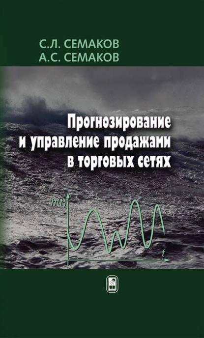 Алексей Семаков Прогнозирование и управление продажами в торговых сетях