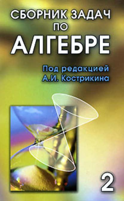 Коллектив авторов Сборник задач по алгебре. Том 2 в т першин основы радиоэлектроники