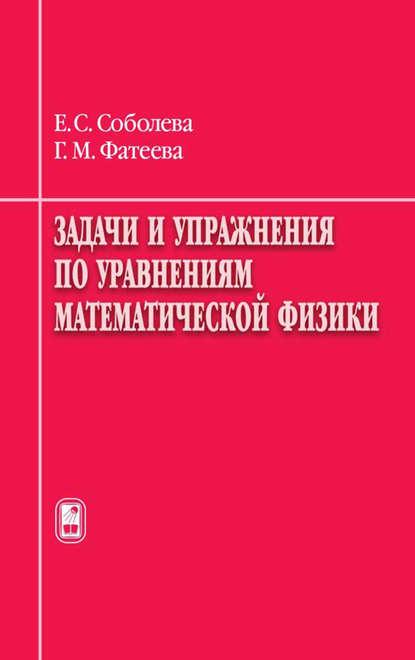 Евгения Соболева Задачи и упражнения по уравнениям математической физики смирнов м задачи по уравнениям математической физики