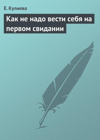 Е. Кулиева — Как не надо вести себя на первом свидании