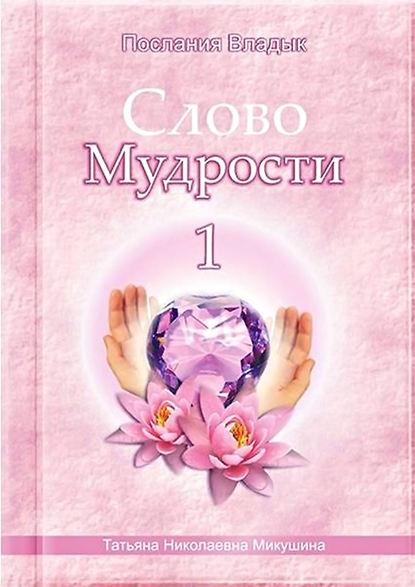 цена на Татьяна Микушина Слово Мудрости – 1