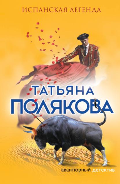 Татьяна Полякова — Испанская легенда