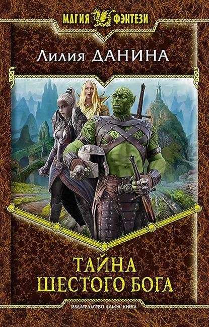 Лилия Данина Тайна шестого бога лилия данина тайна шестого бога