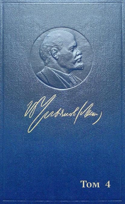 Владимир Ленин Полное собрание сочинений. Том 4. 1898 ~ апрель 1901