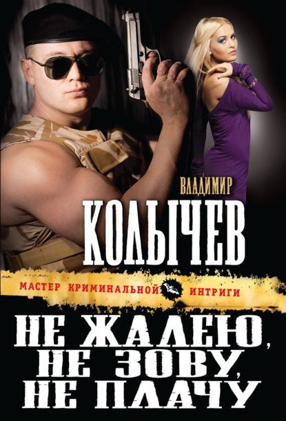 Владимир Колычев Не жалею, не зову, не плачу владимир колычев не возжелай