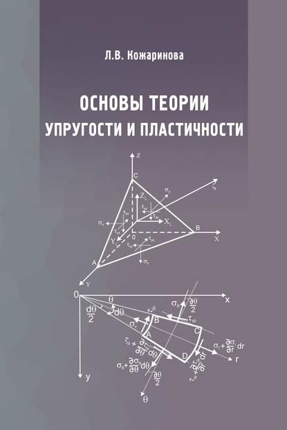 Лилия Кожаринова Основы теории упругости и пластичности теория пластичности