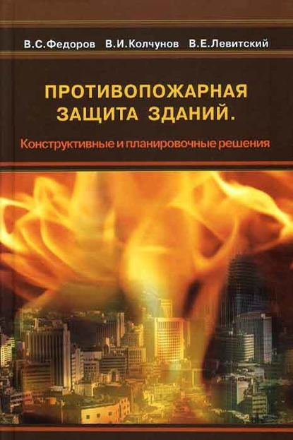 В. Е. Левитский Противопожарная защита зданий. Конструктивные и планировочные решения