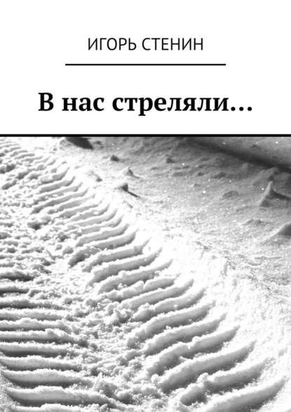 Игорь Стенин Внас стреляли… игорь стенин три лика света
