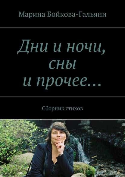 Марина Бойкова-Гальяни Дни иночи, сны ипрочее… Сборник стихов