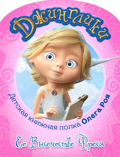 Олег Рой Её Высочество Фрося (с цветными иллюстрациями) rk 115кукла конфетница фрося