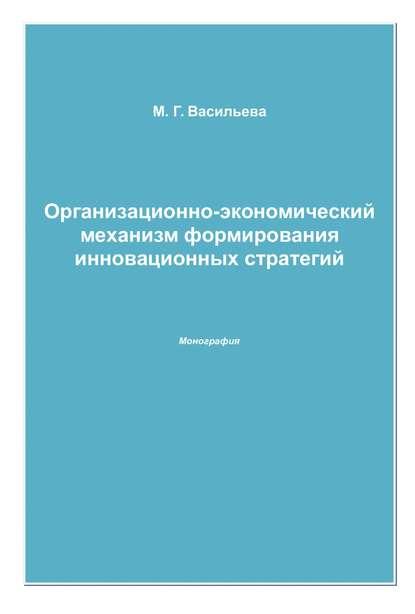 Марианна Васильева Организационно-экономический механизм формирования инновационных стратегий