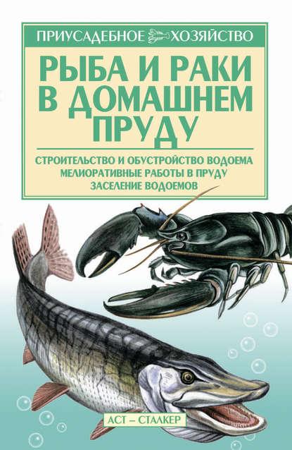 Александр Снегов Рыба и раки. Технология разведения снегов александр рыба и раки технология разведения