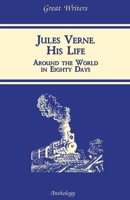 К. О. Пиар Жизнь Жюля Верна (Jules Verne. His Life) три жизни жюля верна