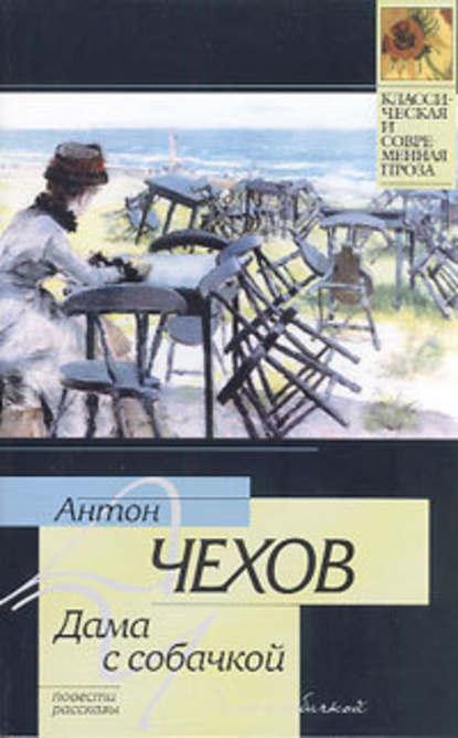 Антон Чехов. Невеста