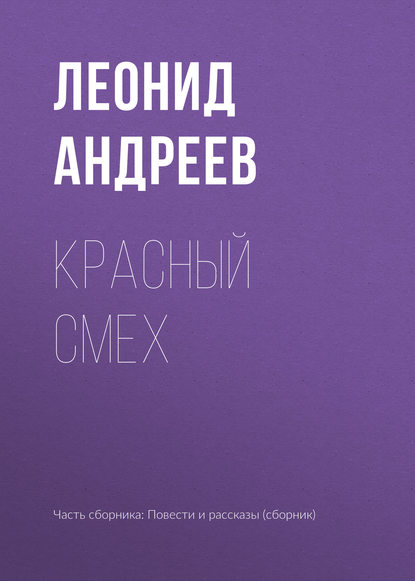 Леонид Андреев. Красный смех