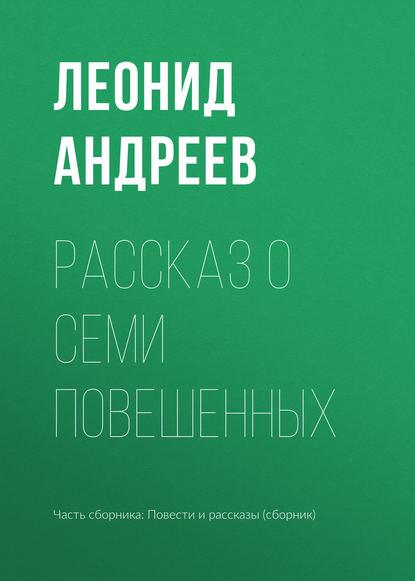 Леонид Андреев. Рассказ о семи повешенных