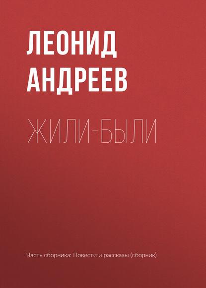 Леонид Андреев. Жили-были