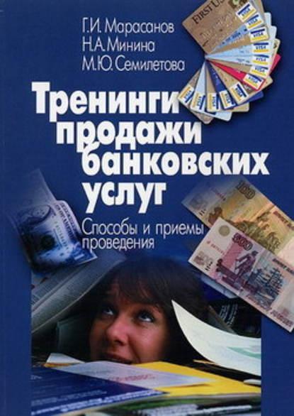 Тренинги продажи банковских услуг. Способы и приемы