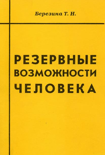 Т. Н. Березина — Резервные возможности человека