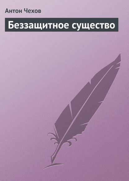 Антон Чехов. Беззащитное существо