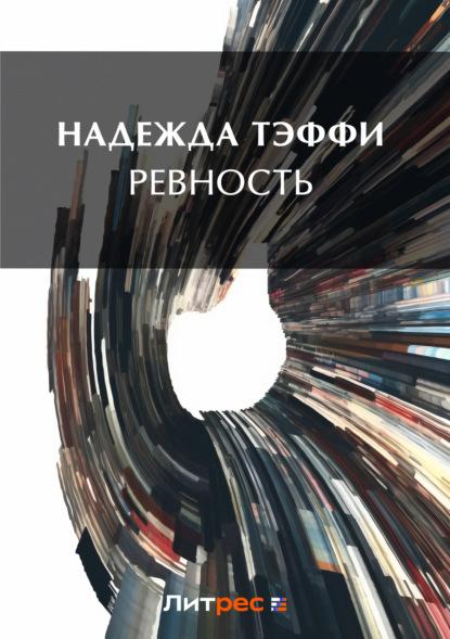 Надежда Тэффи Ревность александр левин ревность