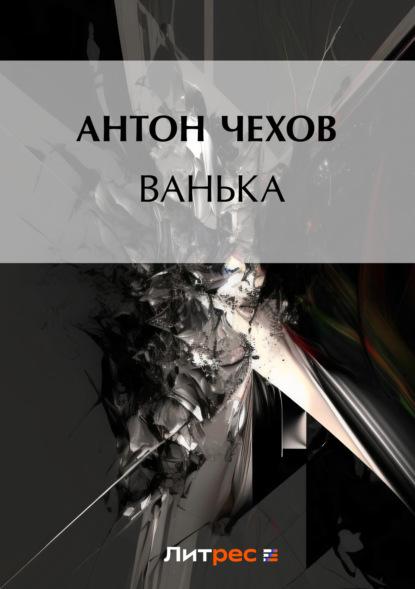 Антон Чехов. Ванька