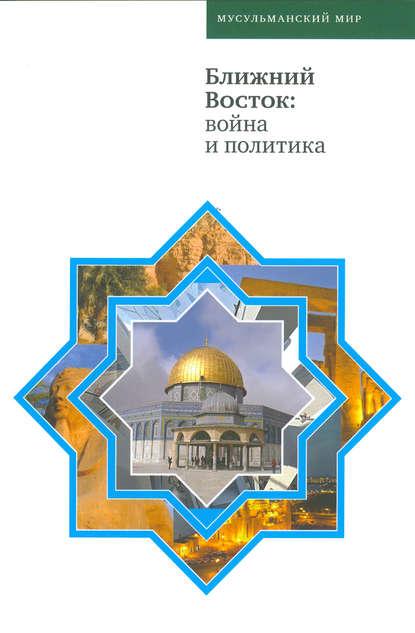 Коллектив авторов Ближний Восток: война и политика коллектив авторов идейные процессы в иране