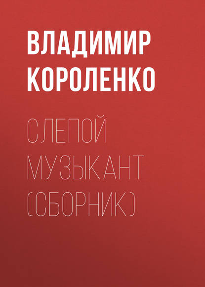 Владимир Короленко. Слепой музыкант (сборник)