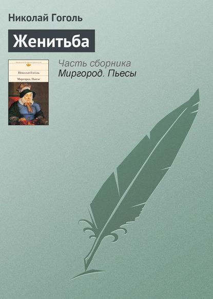 Николай Гоголь. Женитьба