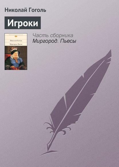 Николай Гоголь. Игроки