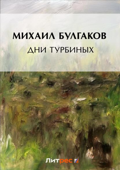 Михаил Булгаков. Дни Турбиных