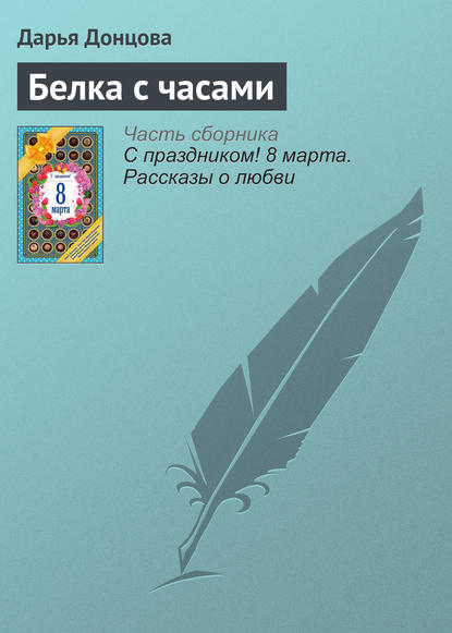 Дарья Донцова Белка с часами