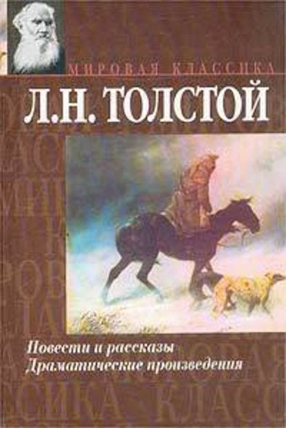 Лев Толстой Рассказы из «Новой азбуки» лев золотайкин апокрифические рассказы