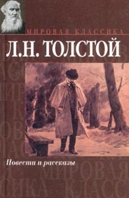 Лев Толстой. Семейное счастие