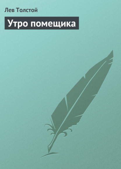 Лев Толстой. Утро помещика