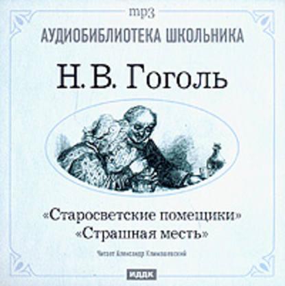 Николай Гоголь Старосветские помещики. Страшная месть гоголь н старосветские помещики
