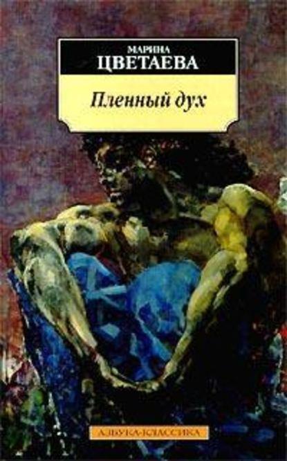 Марина Цветаева Пленный дух марина цветаева воспоминания о поэтах