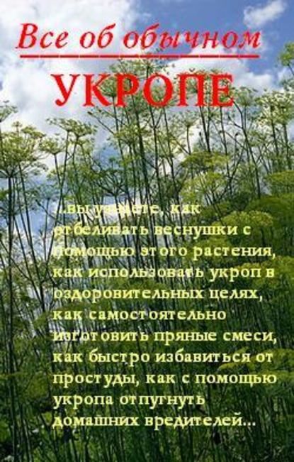 Иван Дубровин Все об обычном укропе иван дубровин все об обычном меде