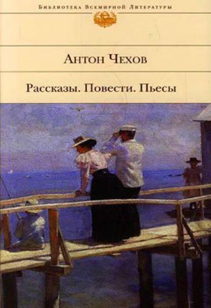 Антон Павлович Чехов — Первый любовник