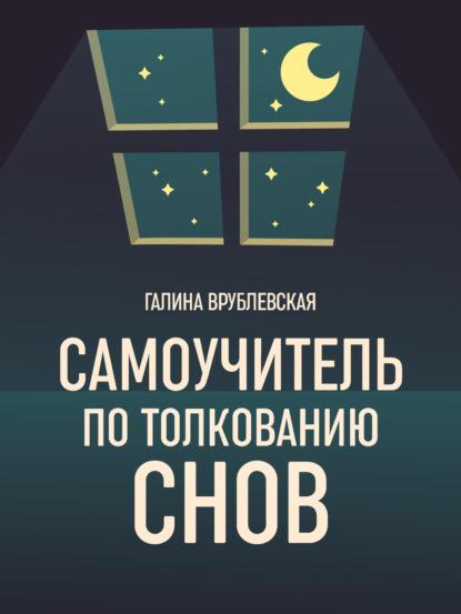 Галина Врублевская — Самоучитель по толкованию снов