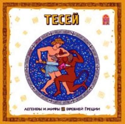 Группа авторов Легенды и мифы Древней Греции. Тесей. Аудиоспектакль
