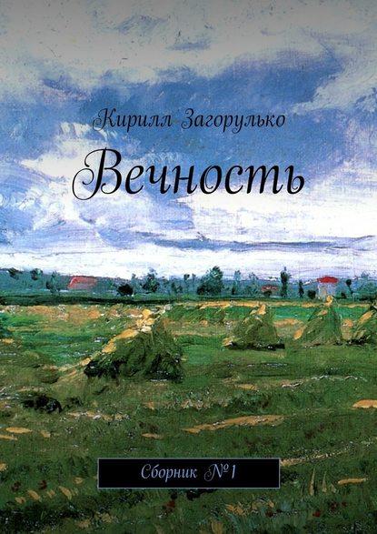 Кирилл Загорулько Вечность кирилл загорулько записки илюши фёдорова часть 1 лето