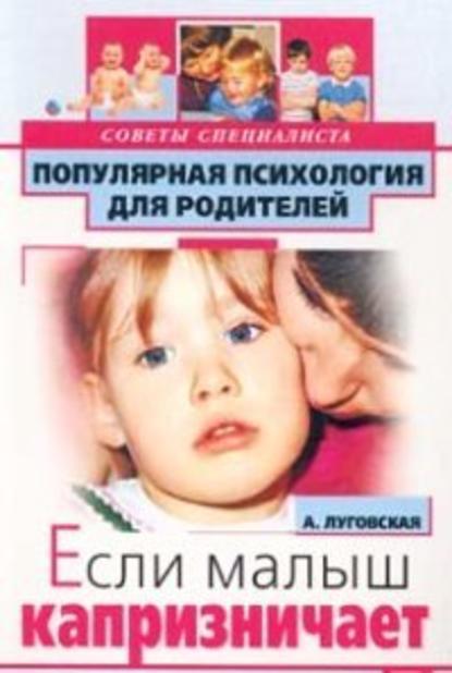 Алевтина Луговская — Если малыш капризничает