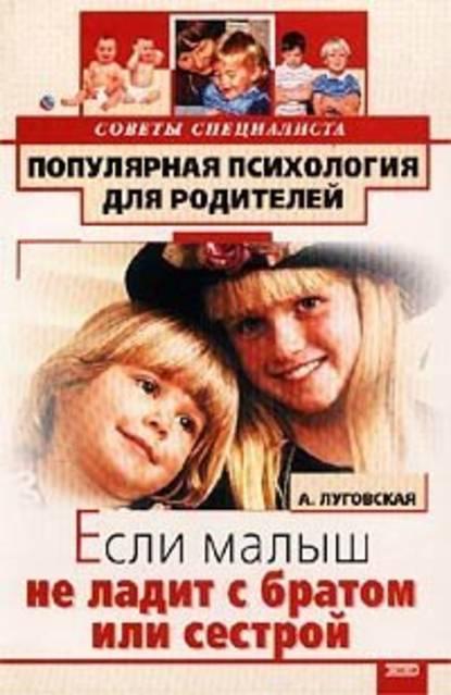 Алевтина Луговская — Если малыш не ладит с братом или сестрой