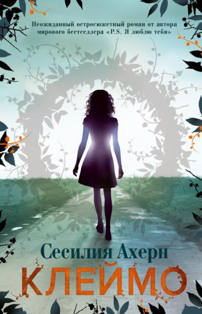 Сесилия Ахерн. Клеймо
