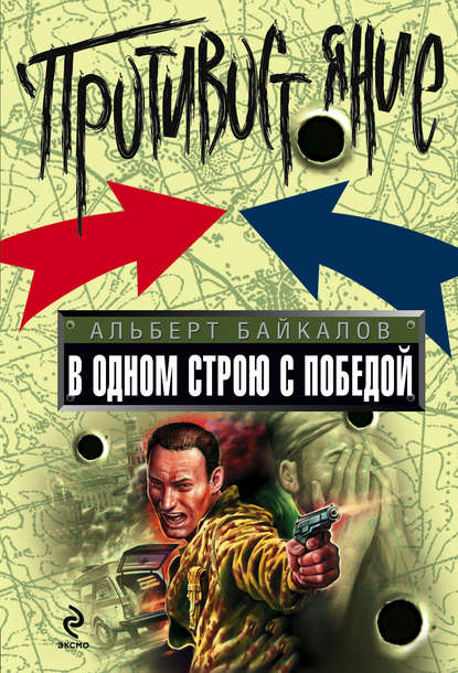В одном строю с победой Альберт Байкалов